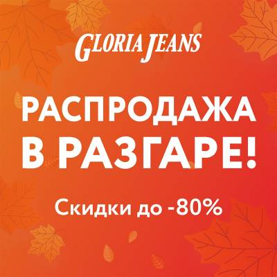 Огромная осенняя распродажа в Gloria Jeans в разгаре! Рязань
