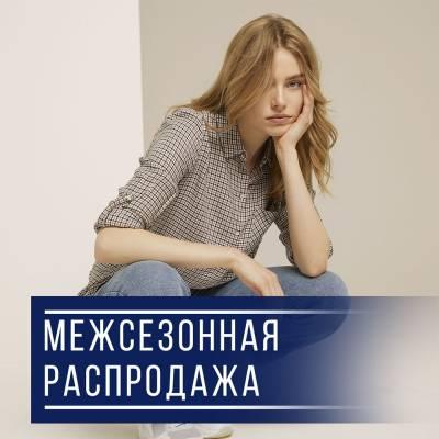 В TOM TAILOR стартует межсезонная Р А С П Р О Д А Ж А Рязань