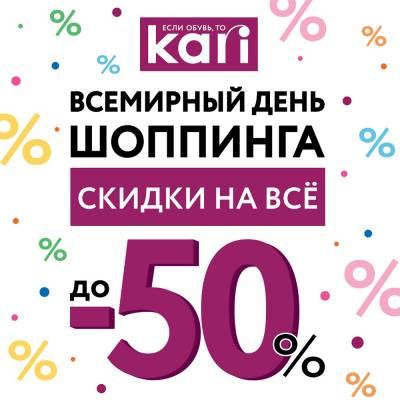 «Global shopping day в kari - 50% на ВСЁ Рязань