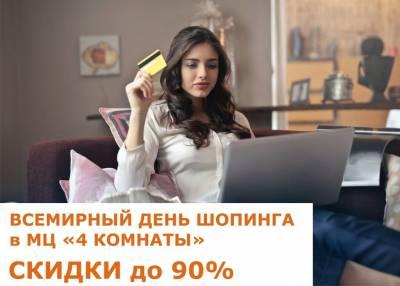 """Скидки в МЦ """"4 комнаты"""" Рязань"""