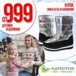"""Акция в магазине """"Лапоток"""" Рязань"""