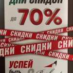 """Акции в """"Берконти"""" Рязань"""