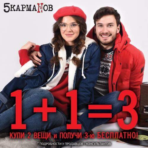 1+1=3 Рязань