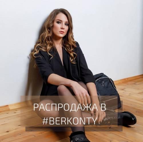Распродажа в Berkonty Рязань