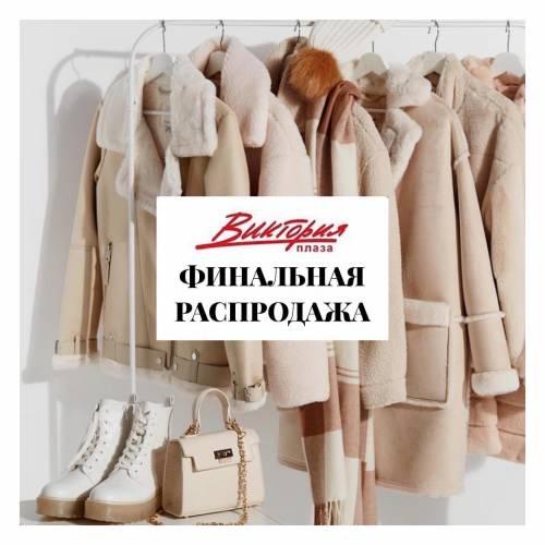 "СКИДКИ в ТРЦ ""Виктория Плаза"" до 70%! Рязань"