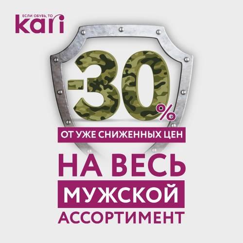 «Подарки ко Дню защитника Отечества со скидкой 30% - в kari Рязань