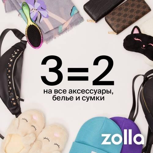 3=2 на все аксессуары, бельё и сумки в магазинах Zolla! Рязань