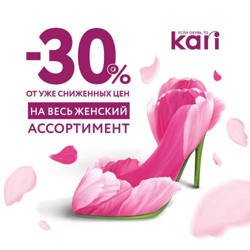 К 8 марта для всех женщин дополнительная скидка 30% в kari! Рязань