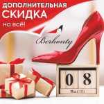"""Акция в """"BERKONTY"""" Рязань"""
