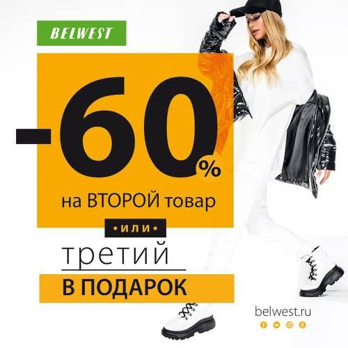 -60% на второй товар или третий в подарок Рязань