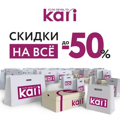 Межсезонная распродажа в kari! Рязань