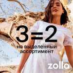3=2 на выделенный ассортимент в Zolla! Рязань