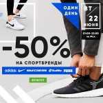 _- 50% на Adidas, Lotto, Puma, Skechers, Nike в BELWEST! Рязань