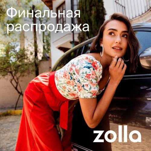 Время грандиозного шоппинга в zolla! Рязань