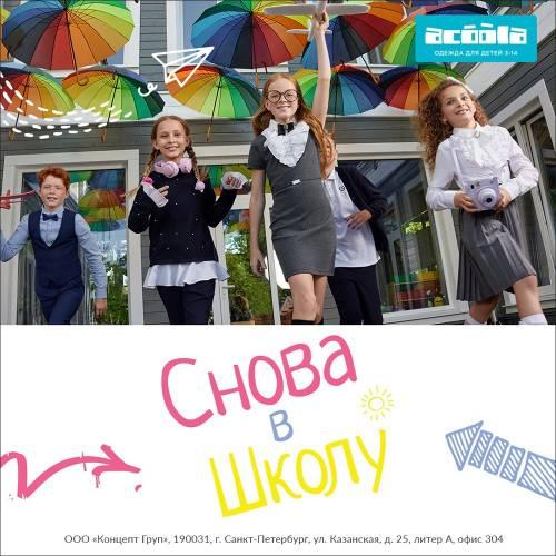 BACK TO SCHOOL Рязань