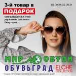 "Акция в ""Обувьград"" Рязань"