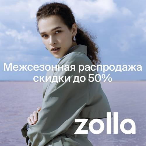 Осенняя коллекция со скидками до 50% уже в магазинах zollа! Рязань