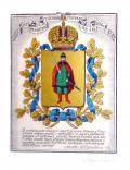 Герб города (офорт), город Рязань