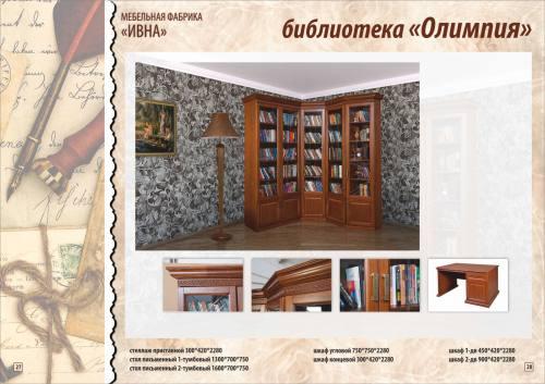 """Библиотека """"Олимпия"""", город Рязань"""
