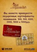 """Подарочные сертификаты ресторана """"Иван Васильевич"""", город Рязань"""