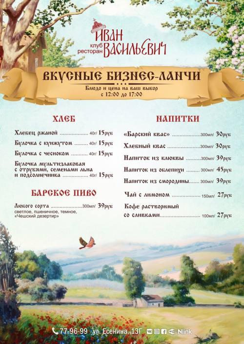 БИЗНЕС-ЛАНЧ, город Рязань