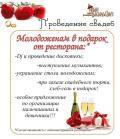 Проведение свадеб, город Рязань