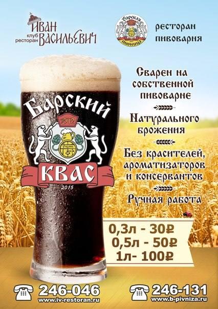 БАРСКИЙ КВАС, город Рязань