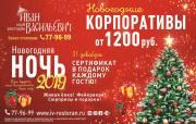 """Предновогодние вечера в ресторане """"Иван Васильевич""""!, город Рязань"""