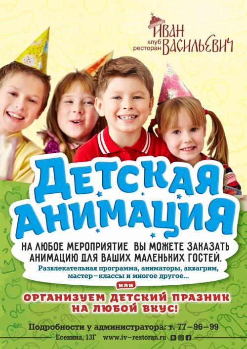 Детский аниматор. Организация детских праздников, город Рязань