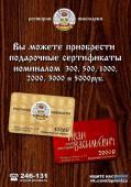 """Подарочные сертификаты пивного ресторана """"Барская пивница"""", город Рязань"""