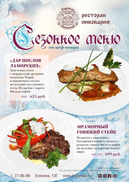 Сезонное меню, город Рязань