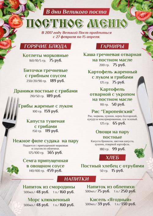 Специальное меню в дни Великого поста, город Рязань