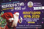 "Новогодний корпоратив 2018-2019 в ""Барской пивнице"", город Рязань"