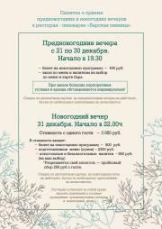 Новогодняя ночь - 2019, город Рязань
