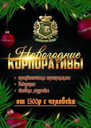 """Корпоративы в ресторане """"Бюргер Бир"""", город Рязань"""