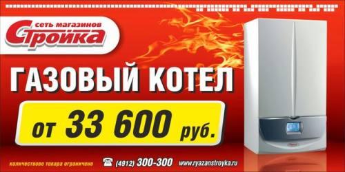 Настенный газовый котел, город Рязань