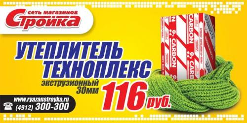 Утеплитель Техноплекс Экструзионный пенополистирол 30мм, город Рязань