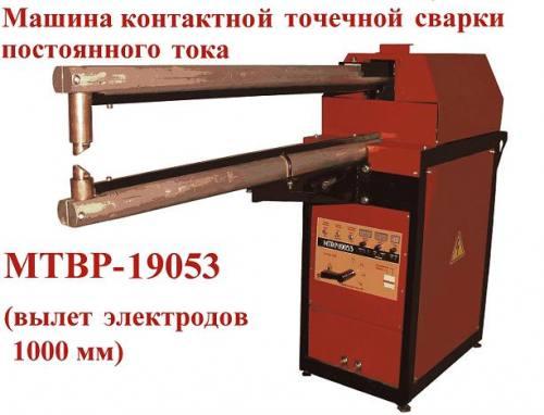 Контактная точечная сварка постоянного тока МТВР-19053, город Рязань