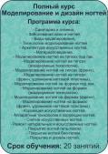МОДЕЛИРОВАНИЕ И ДИЗАЙН НОГТЕЙ  ПОЛНЫЙ КУРС, город Рязань