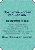 ПОКРЫТИЕ НОГТЕЙ ГЕЛЬ - ЛАКОМ, город Рязань