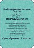 Комбинированный маникюр и Гель-лак Профи, город Рязань