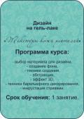 Дизайн на гель-лаке Текстуры кожи рептилий, город Рязань