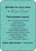 Дизайн ногтей на гель-лаке Mix-Mix, город Рязань