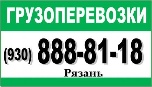 Грузоперевозки на автомобилях Газель-фургон., город Рязань