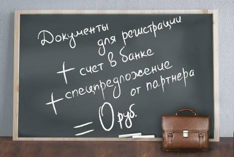 Регистрация бизнеса, город Рязань
