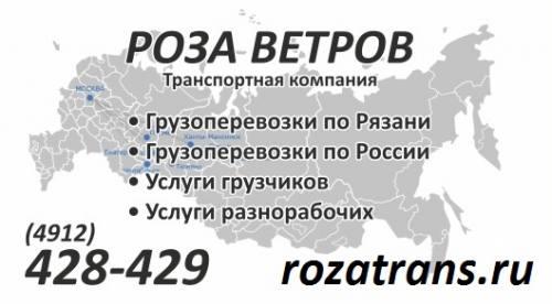 Грузотакси в Рязани, услуги грузчиков и разнорабочих в Рязани, город Рязань