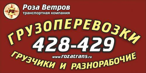 грузоперевозки по Рязани, грузоперевозки по России, грузотакси, услуги грузчиков, город Рязань