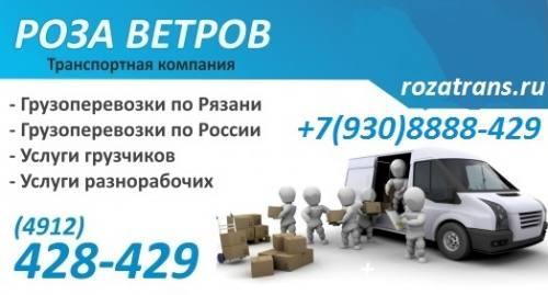 грузоперевозки по Рязани, грузчики,грузотакси, квартирный переезд, город Рязань