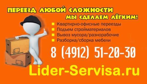 Грузоперевозки и услуги грузчиков в Рязани, город Рязань