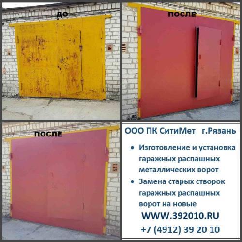 Гаражные металлические распашные ворота с калиткой в Рязани, город Рязань